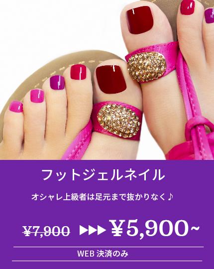 foot_gelnail