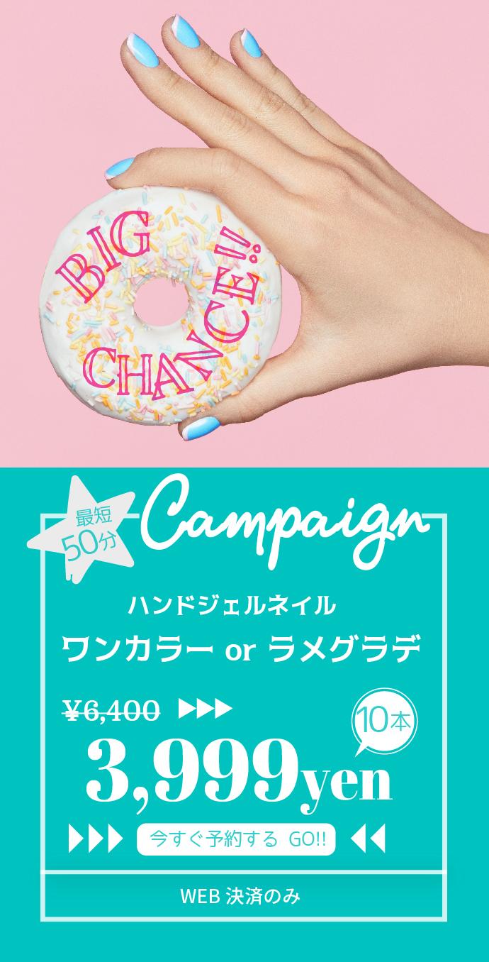 campaign_gelnail