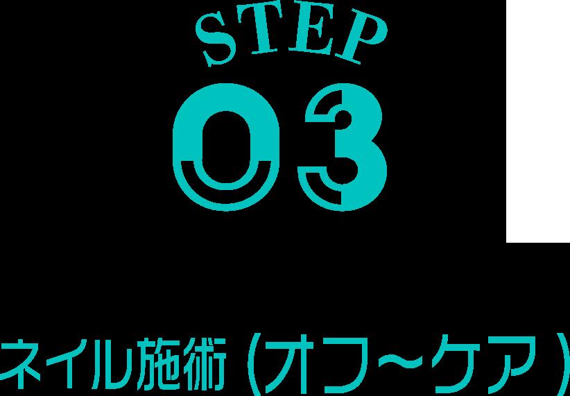 ネイル施術(オフ〜ケア)